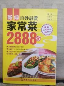 新编百姓最爱家常菜2888例(2018.9重印)