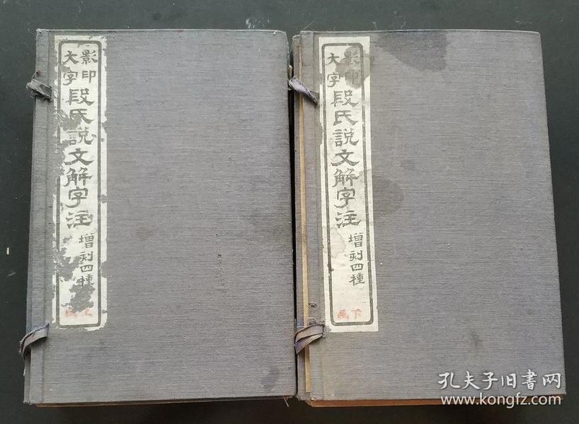 民国19年白纸《段氏说文解字注》两函13册全