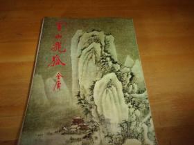 金庸 ---雪山飞狐---全1册--明河社1977年2版-==品以图为准
