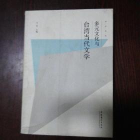 多元文化与台湾当代文学