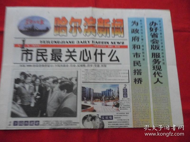 哈尔滨新闻。创刊号。1998年4月10日。9-12版