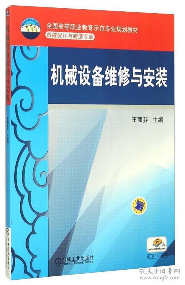 机械设备维修与安装(机械设计与制造专业全国高等职业教育示范专业规划教材)