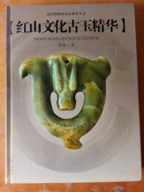 红山文化古玉精华——民间博物馆珍品鉴赏丛书