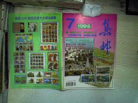 集邮 1996 7