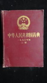 中华人民共和国药典1990年版 二部