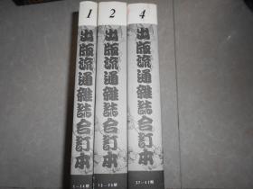 出版流通杂志 合订本1.2.4【3本合售】精装