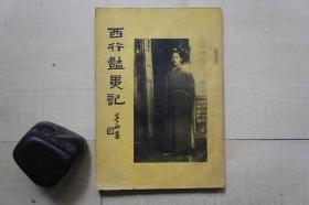 民国32开:西行艳异记【多图片】