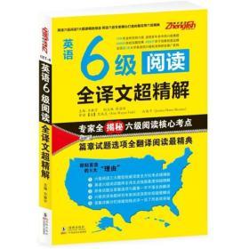 振宇英语:英语6级阅读全译文超精解