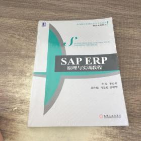 SAP ERP原理与实训教程