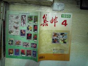 集邮 1995 4