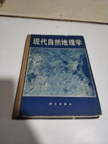 现代自然地理学(一版一印)印2940册