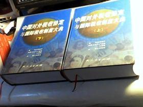 中国对外税收协定与国际税收制度大典(上下册)