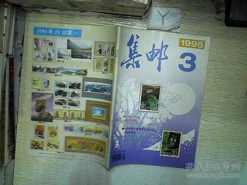 集邮 1995 3