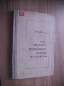 俄文  初年级的语文及其发展