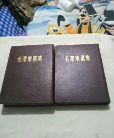 毛泽东选集第一二卷,精装本!第一卷1951年10北京第一版1951年10月华东重印第二版,第二卷1952年3月北京第一版1952年3月上海第一次印刷!