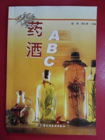 药酒ABC