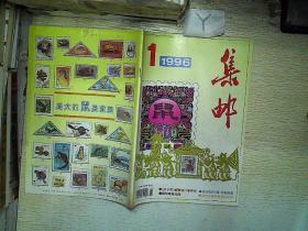 集邮 1996 1