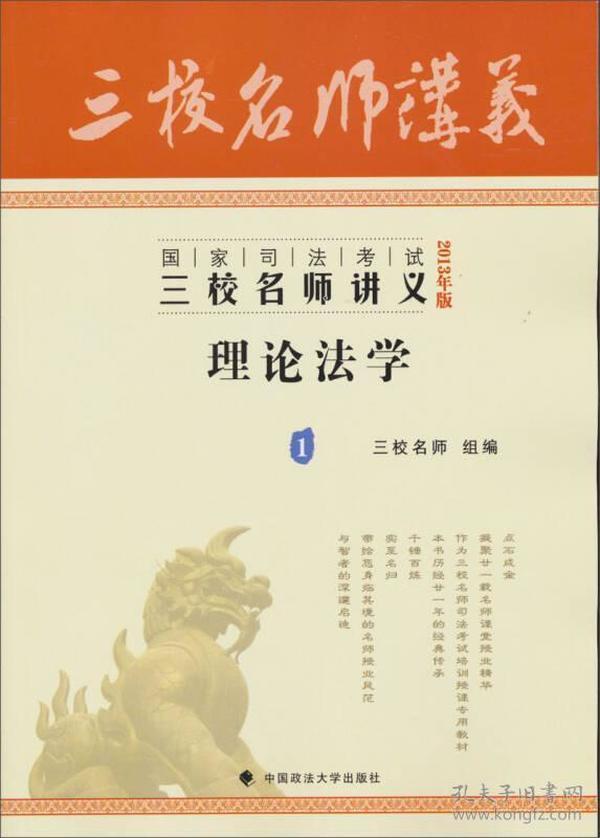 三校名师讲义·2013年国家司法考试三校名师讲义:理论法学(1)