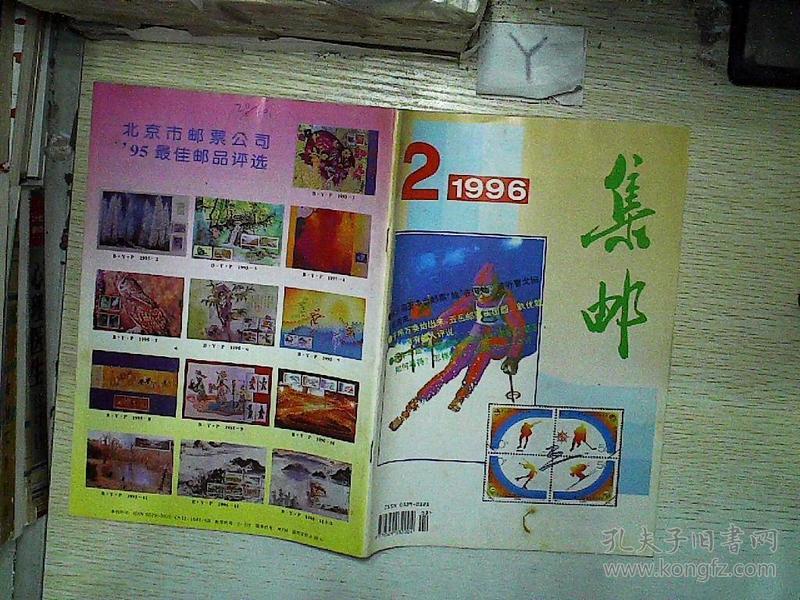 集邮 1996 2