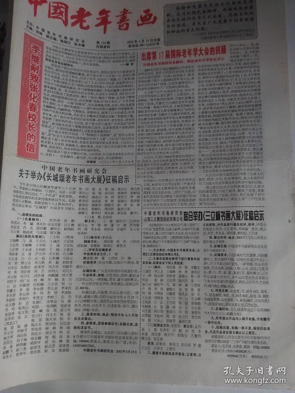 中国老年书画报 2002年4月15日 中国老年书画研究会创作研究员年作品选登 李继耐 张化春【看图描述】
