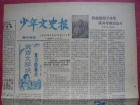 《少年文史报(高中专版)》1987年5月18日。上海华东师大二附中高中政治自测题