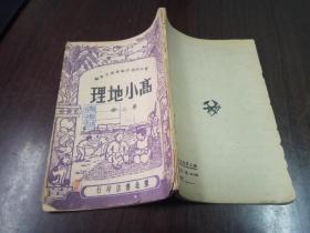 高小地理 第二册