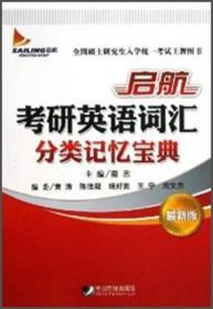 启航考研英语词汇分类记忆宝典(最新版)
