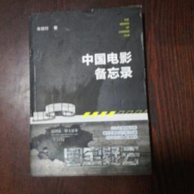 中国电影备忘录