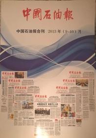 中国石油报合刊——14年3-4合订本、5-6合订本、7-8合订本-9-10合订本、13年7-9合订本、9-10合订本、11-12合订本