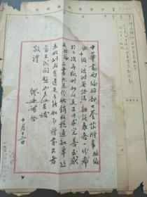 东吴大学英语教授缪廷辅信札