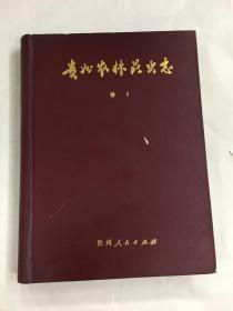 贵州农林昆虫志 卷一