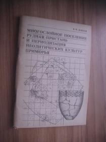 俄文  书名如图
