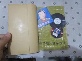 中国唱片盒带歌曲·第九集