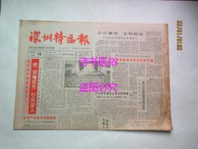老报纸:深圳特区报 1987年5月14日 第1337期——气势磅礴的画卷:《万里长江图》观后感、为股东的利益着想:深圳信用银行访问记之二