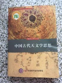 中国古代天文学思想