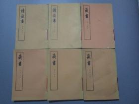 藏书(全四册)+续藏书(上下册)【6册合售】
