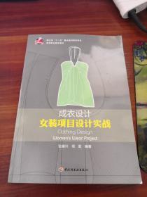 成衣設計:女裝項目設計實戰