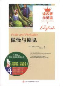 读名著 学英语:傲慢与偏见(英汉对照)