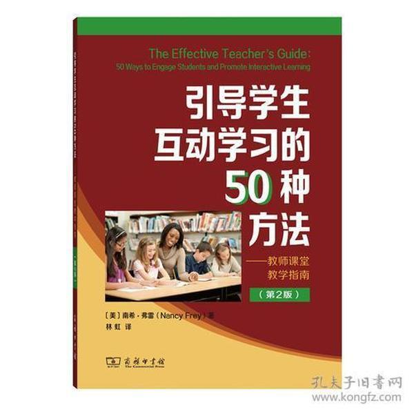 引导学生互动学习的50种方法--教师课堂教学指南