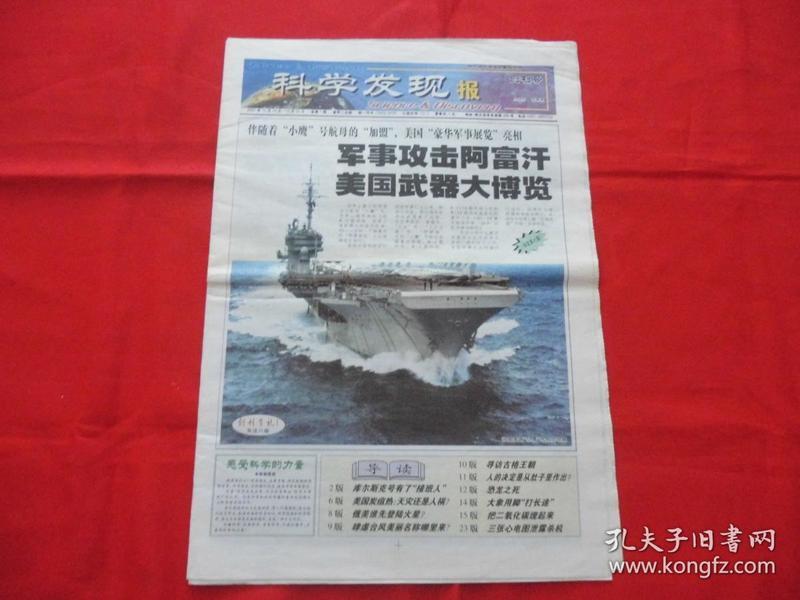 科学发现报。创刊号。2001年10月16日-10月22日