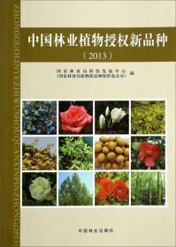 中国林业植物授权新品种(2013)