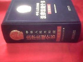 中华人民共和国法律法规全书(行政法卷)