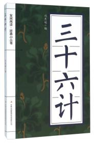 (四色)全民阅读·经典小丛书——三十六计