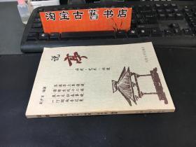 说亭:历史、艺术、兴造