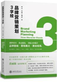 9787313150448品牌营销策划3字经