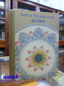 LOTUS FRAGRANCE  菡萏逸香(中英文对照)