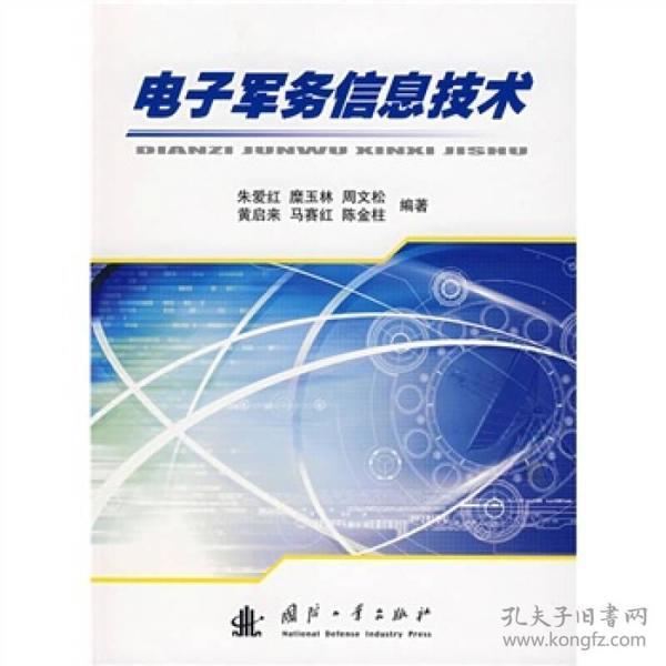 9787118051896电子军务信息技术