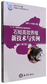 专家图说水产养殖关键技术丛书:石蛙高效养殖新技术与实例(修订版)