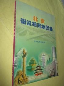 北京街道胡同地图集 (16开)