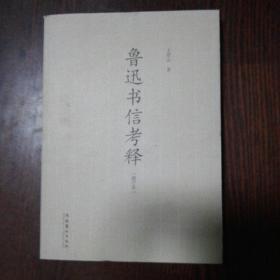 鲁迅书信考释(增订本)